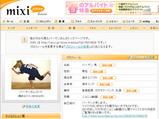 mixiトップ画像