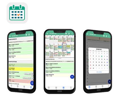スマートフォンアプリ「NI Calendar」