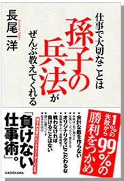 suntzu-book1