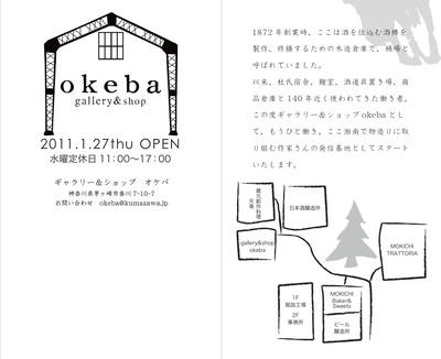 okebachirashi1