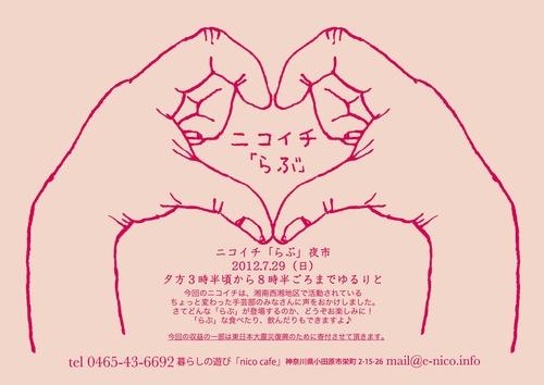 nicoichi201207a