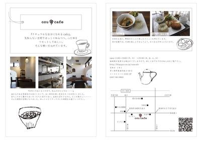 ozucafe_design