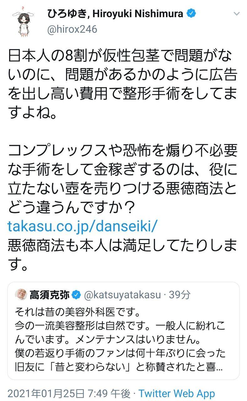 社長 マコ wiki なり