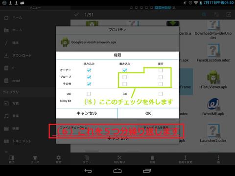 device-2015-07-17-165028