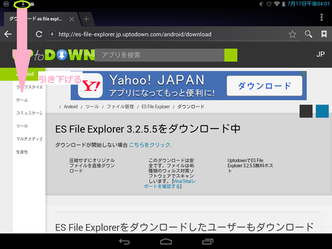 device-2015-07-17-160148