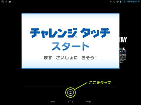 device-2015-07-17-144052