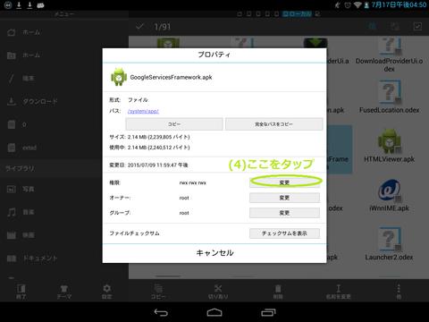 device-2015-07-17-165007