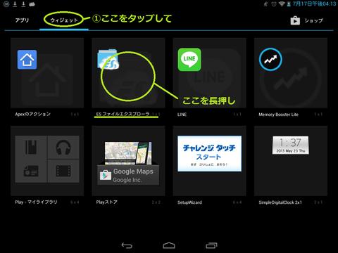 device-2015-07-17-161318