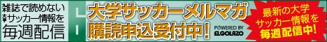 大学サッカーメールマガジン