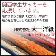 diichi yoshi