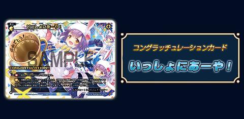 congra_card_SPK02_03