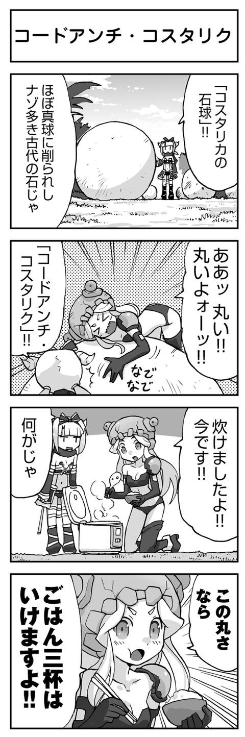 comic_160708_01
