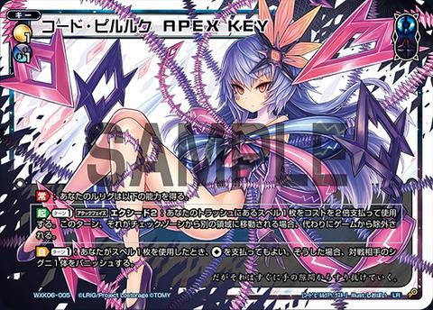 コード・ピルルク APEX KEY