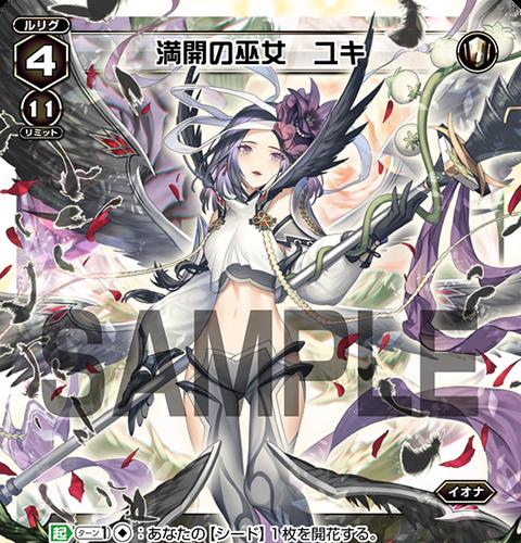 満開の巫女 ユキ