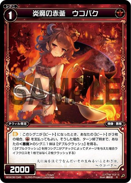 炎魔の赤釜 ウコバク