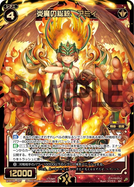 炎魔の総統 アミィ