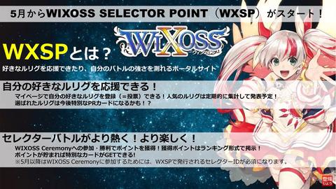 イベントWXSP