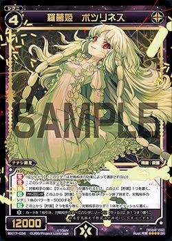 羅菌姫 ボツリネス