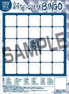 bingocard