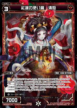 紅蓮の使い魔 清姫