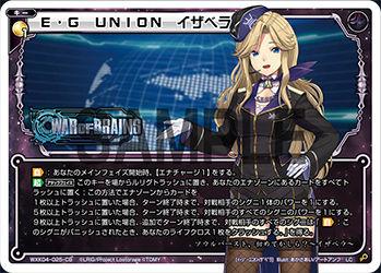 E・G UNION イザベラ