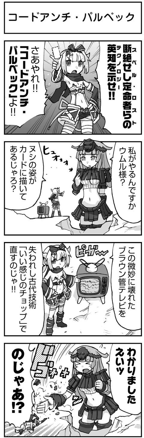 comic_160722_01