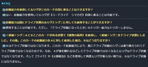 コードライド シマカゼ_qa