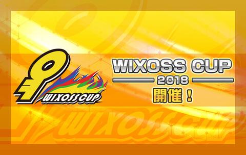 ウィクロスカップ2018