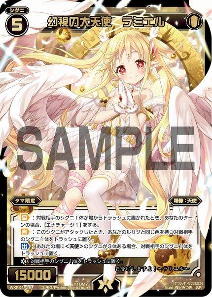 幻視の大天使 ラミエル