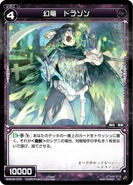 幻竜 ドラゾン