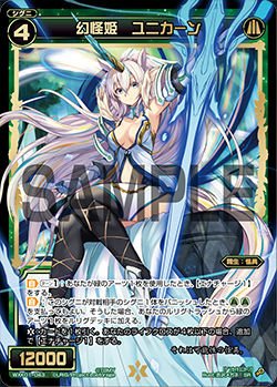幻怪姫 ユニカーン