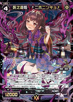 死之遊姫 †ニホニンギョ†