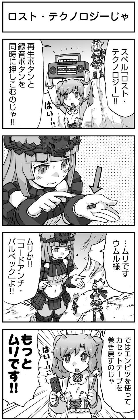 comic_160722_02