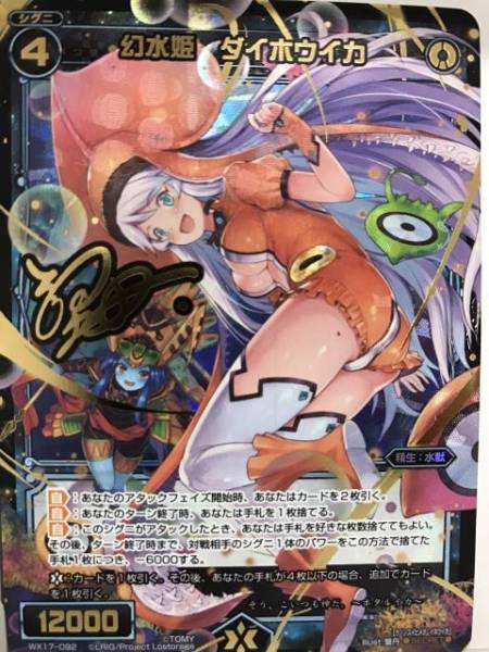 幻水姫 ダイホウイカ