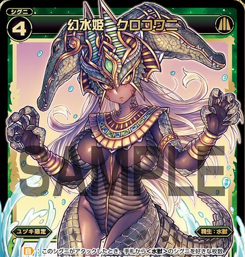 幻水姫 クロコワニ