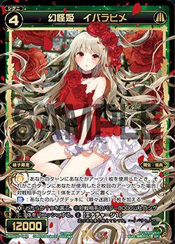 幻怪姫 イバラヒメ
