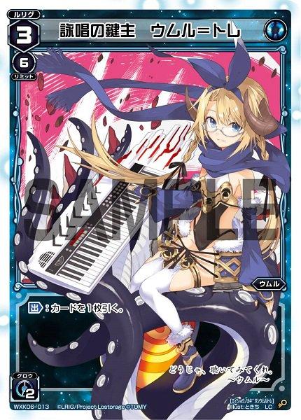 詠唱の鍵姫 ウムル=トレ