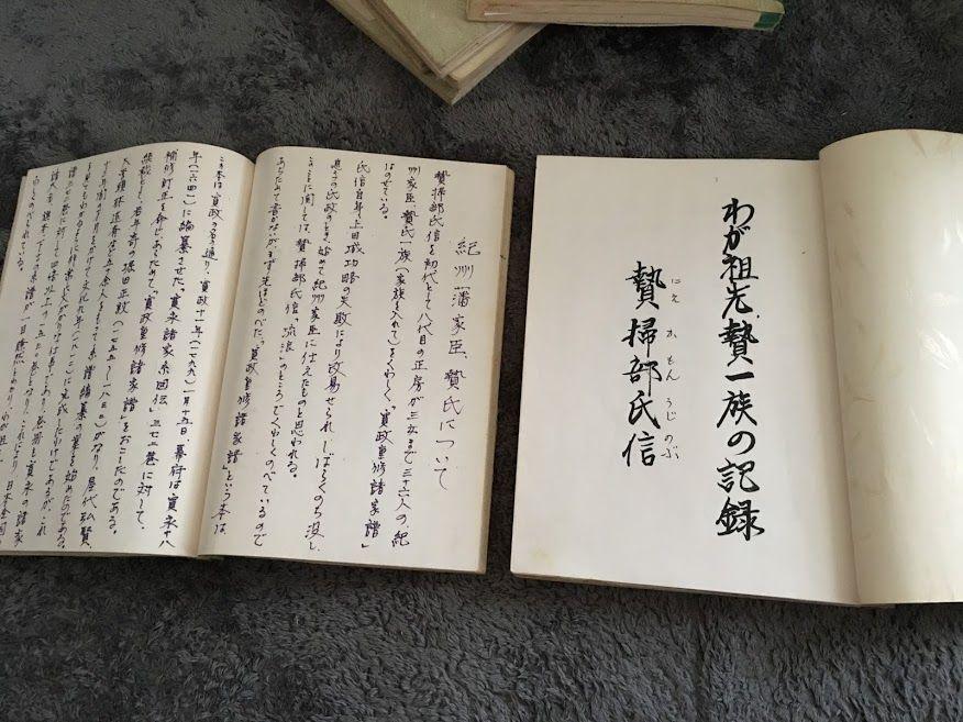 贄掃部氏信 ~桶狭間の戦い~ : 贄一族の記録
