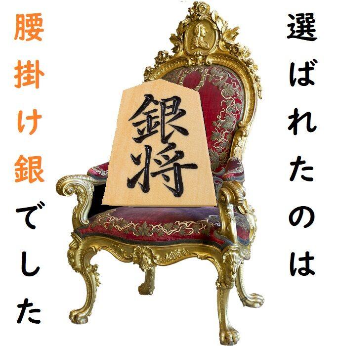将棋〕ゼロから始める角換わり定跡(4)―腰掛け銀が一番選ばれる理由 ...