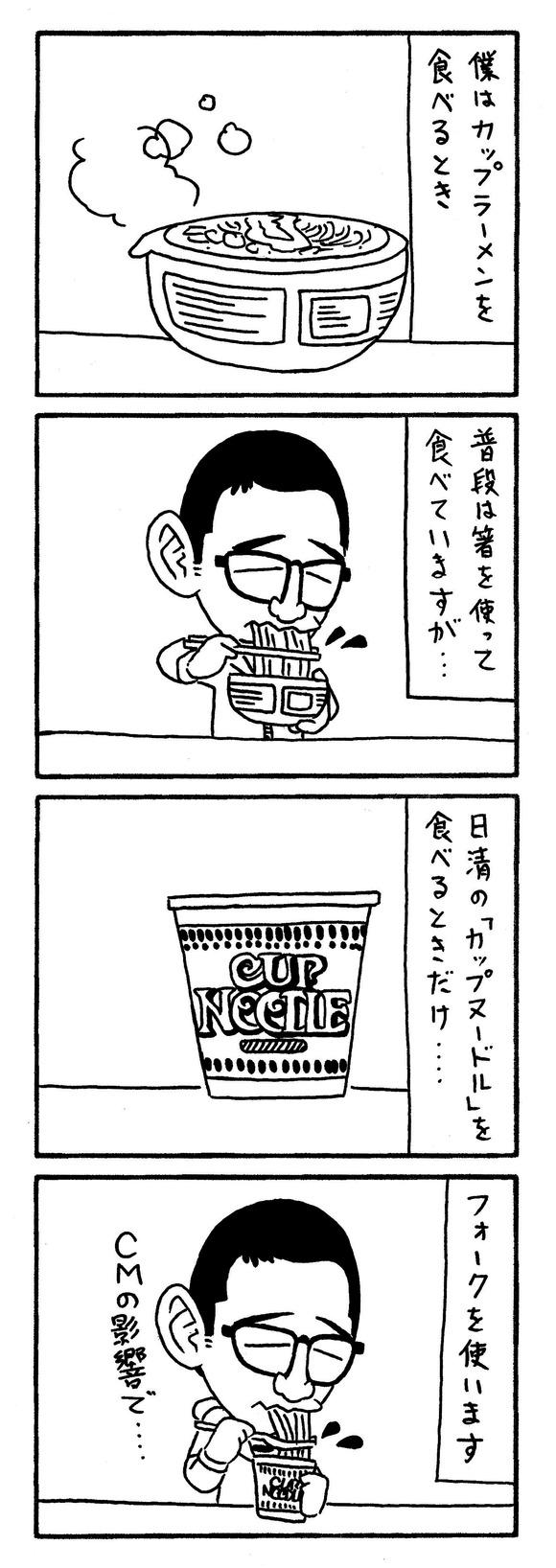 カップラーメンの食べ方