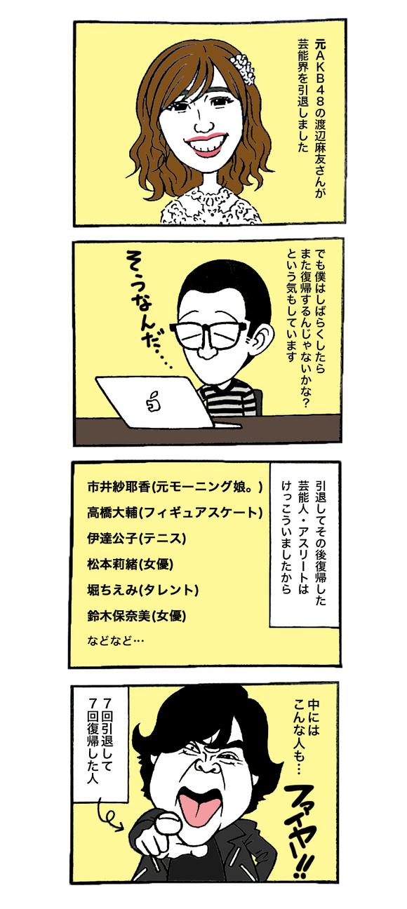 渡辺麻友引退