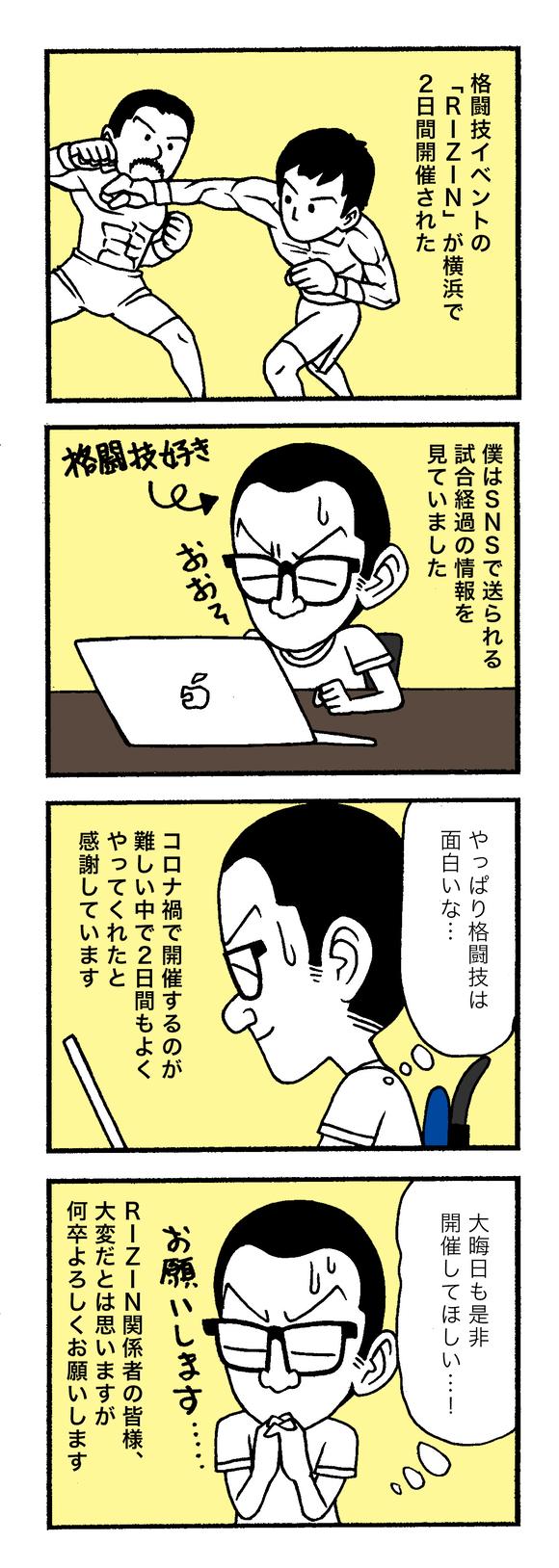 rizin開催