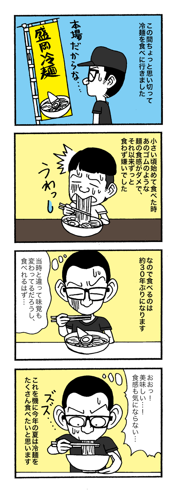 食わず嫌い克服