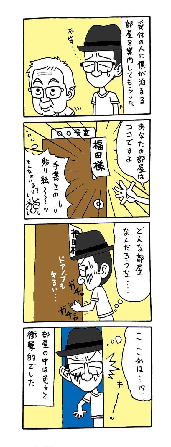 青森県のエピソード②