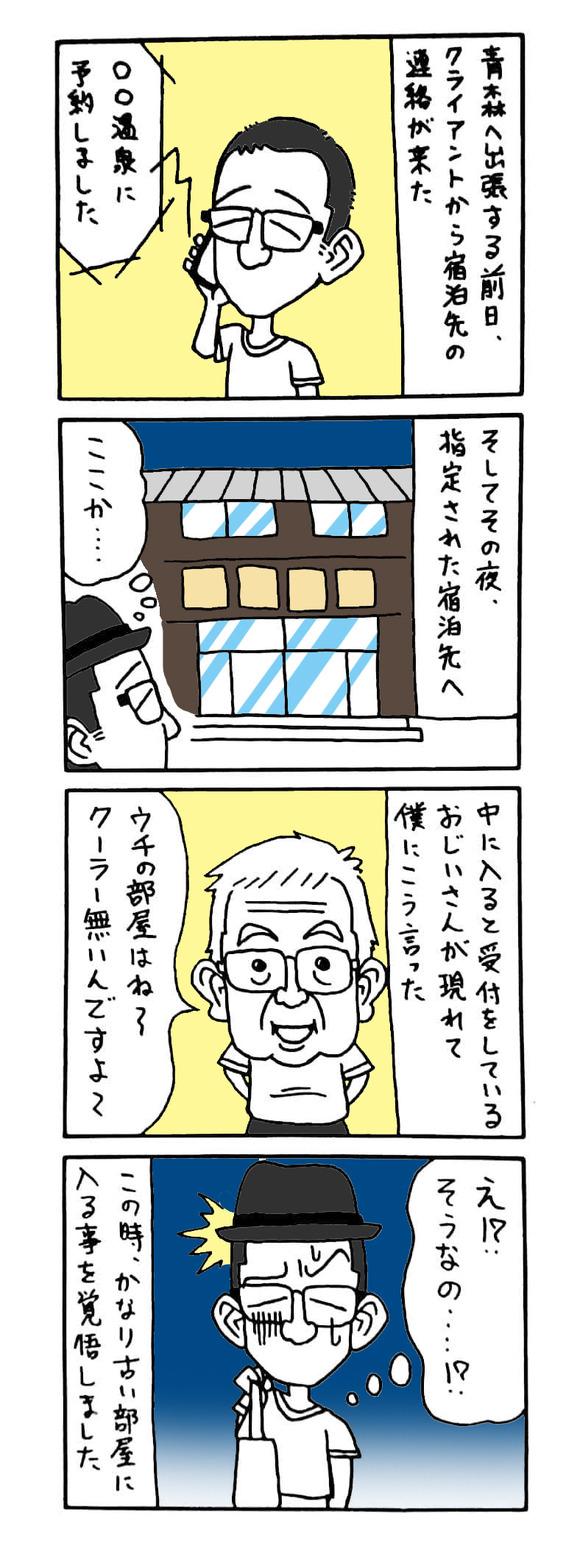青森のエピソード1