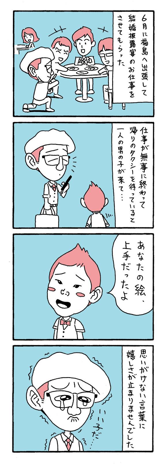 IMG_20180704_0001