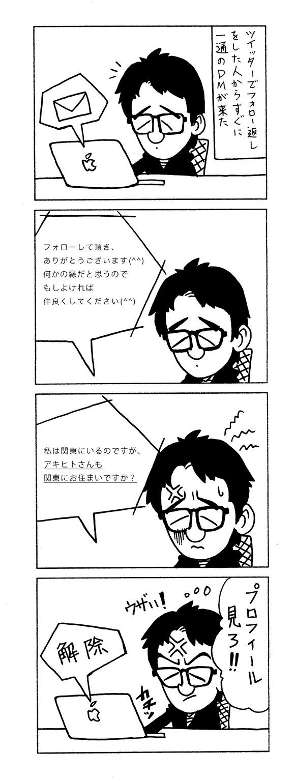 IMG_20170127_0001のコピー