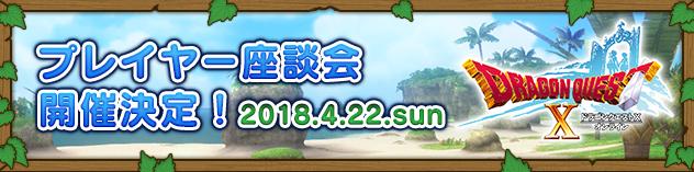 banner_rotation_20180313_001