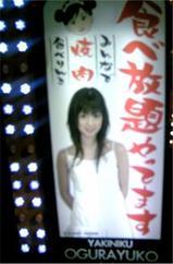 焼肉屋小倉優子