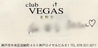 神戸・三宮キャバクラ club vegas(ベガス)